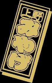 上野みやげ