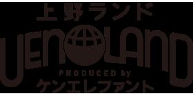 上野ランド produced by ケンエレファント